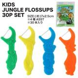 【アメ雑/雑貨】キッズ ジャングル フロスアップ 30Pセット/歯ブラシ/虫歯予防/子供用