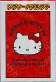 特価品【キティ】ジグソーパズルプチ2柄