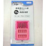 【手芸用品】SunLife 家庭用ミシン針11号 普通地用 HA×1#11