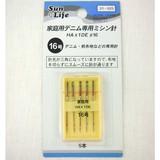 【手芸用品】SunLife 家庭用デニム専用ミシン針16号 HA×1DE#16