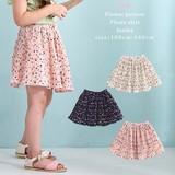 【即納】小花柄プリーツフレアスカート #ホワイト #ネイビー #ピンク ガールズ・キッズ
