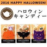 ■2016ハロウィン■ ハロウィンキャンディー