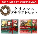 ■2016X'mas 新作■ クリスマスプチギフトセット