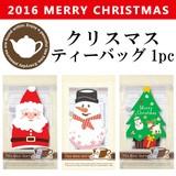 ■2016X'mas 新作■ クリスマスティーバッグ1pc