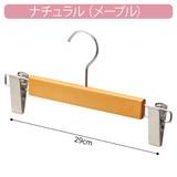 【オリジナル商品】木製ボトムハンガー ナチュラル
