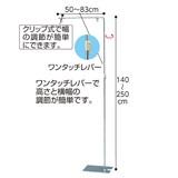 【オリジナル商品】フロアスタンド スライド式