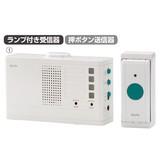 ワイヤレスチャイムランプ付き受信器セット