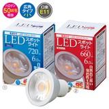 高演色性LED電球(ハロゲンランプ50W形相当)