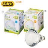 ビーム型蛍光ランプエコ電球 100Wタイプ(屋内用)