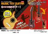 ミュージックトイギター
