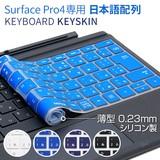 【Surface Pro4用 キーボードカバー】 キースキン