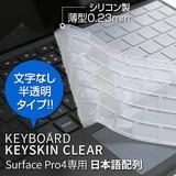 【Surface Pro4用 キーボードカバー】 キースキン クリア
