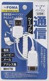 FOMA携帯USB通信 (白) P-3342