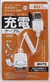 AU携帯USB充電 (白) P-3344