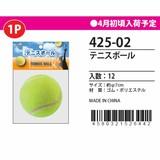 テニスボール 425-02