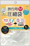 旅行用圧縮袋(M) 50x40cm 205-05
