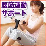 腹筋運動サポート