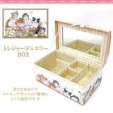 5%off!【新商品】トレジャージュエリーBOX キャットファミリー 猫