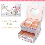 【新商品】スクエアジュエリーBOX ファンタジーローズ
