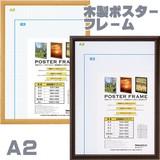 軽量木製 ポスターフレーム A2判 フ-LPFW-A2 ナチュラル/ブラウン
