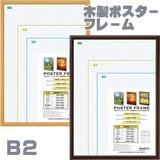 軽量木製 ポスターフレーム B2判 フ-LPFW-B2 ナチュラル/ブラウン