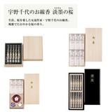 ◇◆「薄墨の桜」をモチーフにした宇野千代ブランドのお線香◆◇薄墨の桜 進物用※日本製