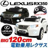 【SIS卸】◆ライセンス◆お子様へプレゼント◆ラジコン/電動乗用レクサス◆RX350◆