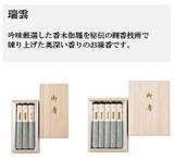 ◇◆伽羅の香りを基調にした奥深い香りのお線香◆◇瑞雲 進物用※日本製