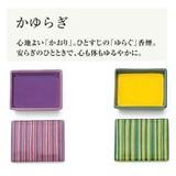 ◇◆心地よい「かおり」「ゆらぐ」香煙・・・◆◇かゆらぎ 削り香※日本製