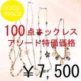 【セールアクセ】ネックレスアソート 100点セット■福袋