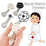 【デコ】カメリアナースウォッチ 4種 懐中時計 看護士 医療 花 エナメル フラワー