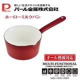 【シングルライフやお弁当作りに!】プチクック ホーローミルクパン 15cm