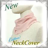 New Color Neck Neck Neck Cover Plain