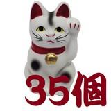 まとめ買い特価!!35個まとめて!!12cm《日本製》招き猫 開運、招福、招き猫貯金箱