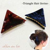 【aller au lit】-Triangle Hair Series-三角バンス・A