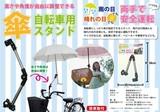 【便利!レイングッズ】自転車用傘スタンド/雨具/ホルダー/ベビーカー/車椅子