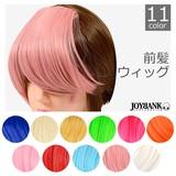 前髪ポイントウィッグ 11color【前髪ウィッグ/コスプレ小物/仮装アイテム】