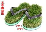 芝生サンダル