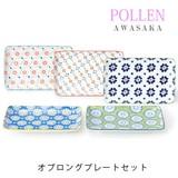 AWASAKA Pollen Long Plate Set