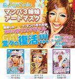 ピュアスマイル アートマスク 【マンバ3姉妹 】