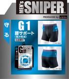 【SD限定商品】紳士腰サポート ボクサーパンツ クロ