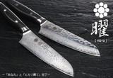 曜(YO-U)37層鋼ダマスカス包丁