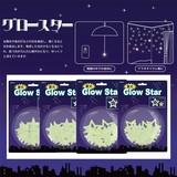 【在庫セール】グロースター/夜光/蓄光/プラネタリウム/星/天体/イルミネーション
