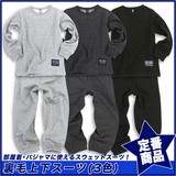 【スクール定番/AW】裏毛上下スーツ/スウェットスーツ(130cm〜160cm)