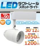<LED電球・蛍光灯>モデルチェンジ! 12W LEDダクトレールスポットライト 光源角度30度 ホワイト