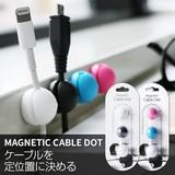 ケーブルホルダー Magnetic Cable Dot(マグネティックケーブルドット) 3個セット