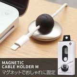 ケーブルホルダー Magnetic Cable Holder M(マグネティックケーブルホルダーM) メタルベース