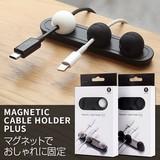 ケーブルホルダー Magnetic Cable Holder PLUS(マグネティックケーブルホルダープラス)ゴムベース