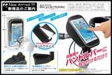 【ポケモンGOにも 便利グッズ】スマホ用自転車ホルダー iPhone サイクリング 自転車 アクセサリー