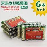 災害時など、いざという時のストックに!★【DUREDAY】アルカリ乾電池 単4形 6本セット★